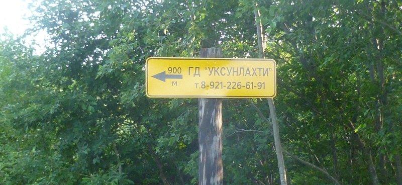 На автодороге установлены указатели
